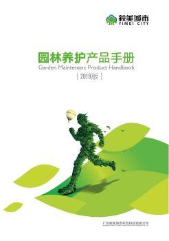 广州毅美电子产品手册,电子书免费制作 免费阅读