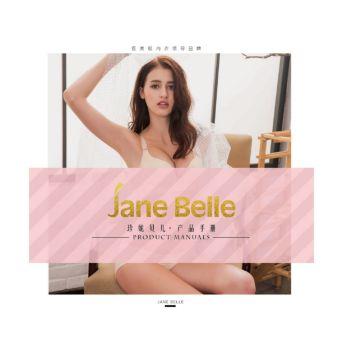 珍妮贝儿产品手册