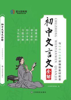 初中文言文全解,数字书籍书刊阅读发布