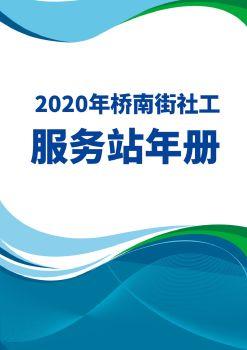 2020年桥南街社工服务站年册