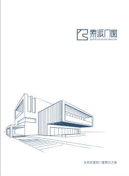 素派门窗产品图册 电子书制作软件