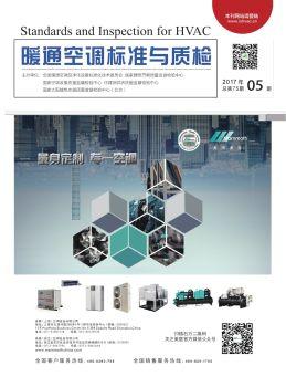 《暖通空调标准与质检》2017年05期电子杂志