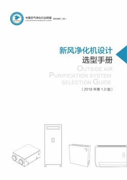 新风净化机设计选型手册
