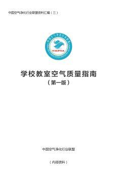 学校教室空气质量指南(第一版)电子书