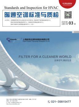 《暖通空调标准与质检》2020年03期电子书