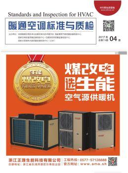 《暖通空调标准与质检》2017年04期电子书