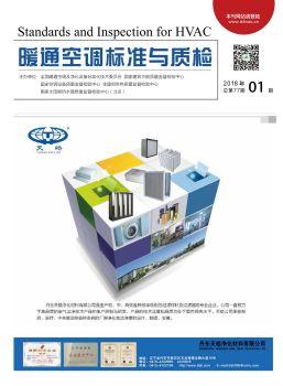 《暖通空调标准与质检》2018年01期电子杂志