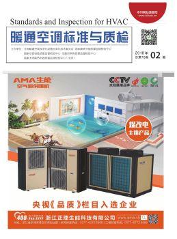 《暖通空调标准与质检》2018年02期电子宣传册