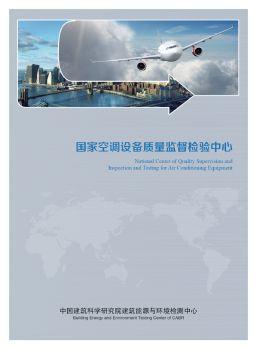 国家空调设备质量监督检验中心电子画册
