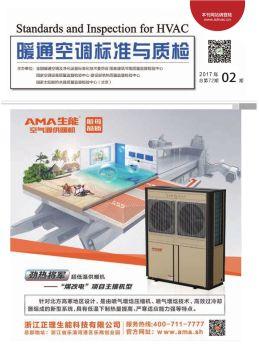 《暖通空调标准与质检》2017年02期电子画册
