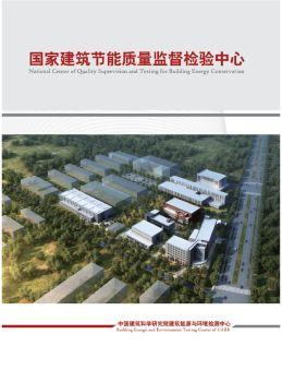 国家建筑节能质量监督检验中心电子画册