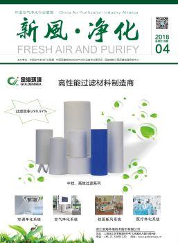 《新风•净化》2018年04期,3D电子期刊报刊阅读发布