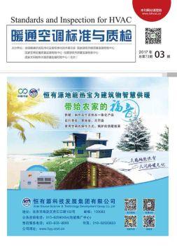 """《暖通空调标准与质检》""""健康建筑""""专刊宣传画册"""