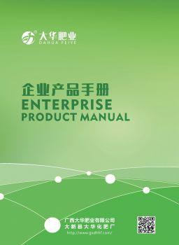 大华肥业华富田企业产品手册
