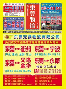 《东莞物流》杂志电子版(2020年4月刊)