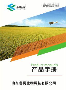 2019年山东鲁腾生物科技有限公司 电子书制作平台