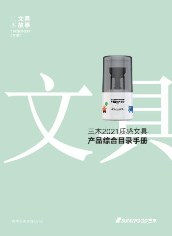 三木2021質感文具 產品綜合目錄手冊 電子書制作軟件