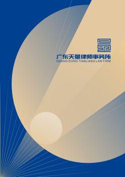 广东天量律所 电子书制作软件