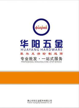 华阳电子版 电子书制作平台