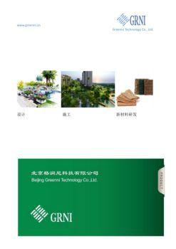 北京格润尼科技有限公司电子画册