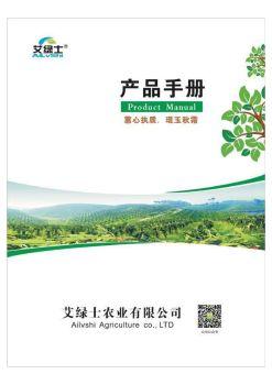 2019年玉林艾绿士手册 电子书制作平台