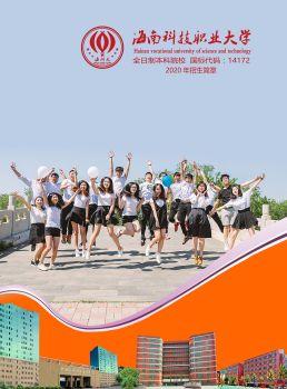 海南科技职业大学2020招生简章电子宣传册