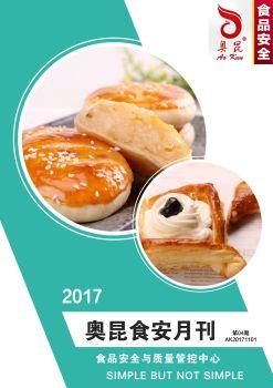 2017年食安月刊第04期(AK20171101)