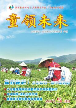 《童领未来》201705期宣传画册