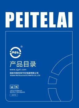 佩特來目錄2019 電子雜志制作平臺