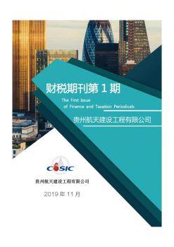 贵州航建财税期刊第1期 电子书制作软件