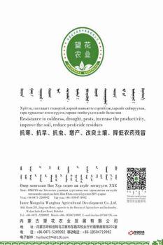 内蒙古望花农业发展有限公司电子画册