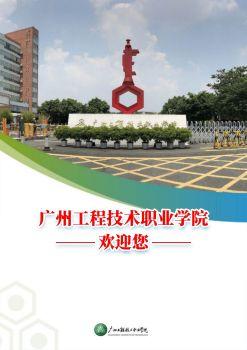广州工程技术职业学院欢迎您电子宣传册