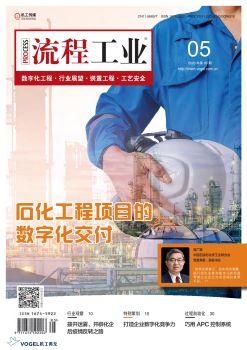 PS流程工业2020-05(化工3) 电子书制作软件