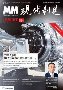MM現代制造2020-金屬加工09,翻頁電子畫冊刊物閱讀發布