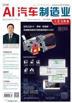 AI《汽车制造业》2020-08期 电子书制作软件