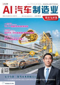 AI《汽车制造业》2020-07期 电子书制作软件