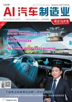 AI《汽车制造业》2020-03期 电子书制作软件