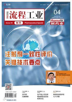 PS流程工業2020-04(制藥02) 電子書制作軟件