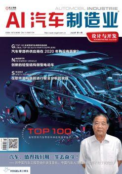 AI《汽车制造业》2020-11期