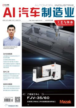AI《汽車制造業》2020-10期,互動期刊,在線畫冊閱讀發布