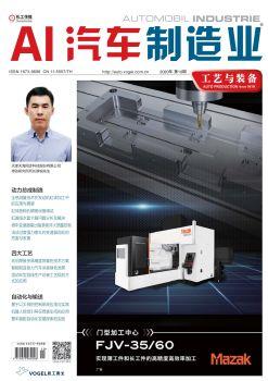 AI《汽车制造业》2020-10期,互动期刊,在线画册阅读发布