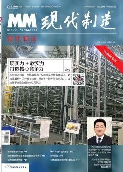MM《现代制造》2020-04期(现代物流01)电子刊物
