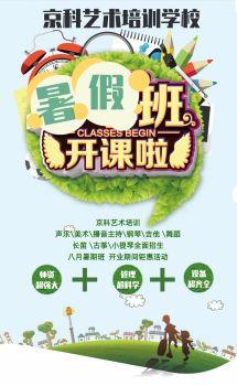 京科艺术培训学校暑期班开课啦!!,在线电子书,电子刊,数字杂志
