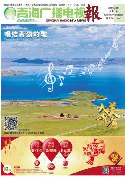 2019第10期青海广播电视报,3D数字期刊阅读发布