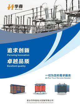 新鄉市華森電力設備有限公司宣傳電子畫冊