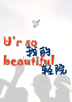 U'r so beautiful 我的轻院
