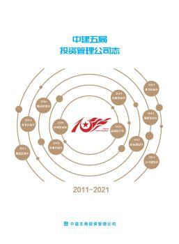 中建五局投资管理公司志电子画册