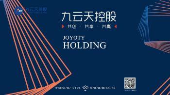海南九云天科技投资控股有限公司电子画册
