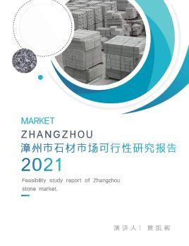 漳州市石材市场可行性研究报告电子宣传册