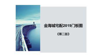 金海城门板图第一版展电子画册